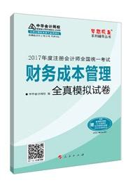 """2017年注册会计师""""梦想成真""""系列模拟试卷-财务成本管理(预订)"""