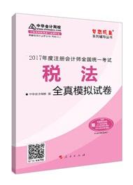 """2017年注册会计师""""梦想成真""""系列模拟试卷-税法(预订)"""