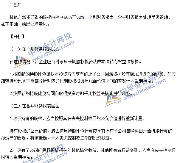 www.shanpow.com_2016年注会综合试题。