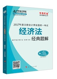"""2017年注册会计师""""梦想成真""""系列经典题解-经济法(预订)"""