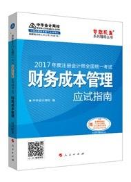 """2017年注册会计师""""梦想成真""""系列应试指南电子书-财务成本管理(预订)"""