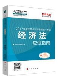 """2017年注册会计师""""梦想成真""""系列应试指南电子书-经济法(预订)"""