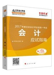 """2017年注册会计师""""梦想成真""""系列应试指南电子书-会计(预订)"""