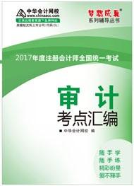 2017审计考点汇编电子书