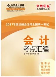 2017会计考点汇编电子书