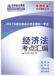 2017经济法考点汇编电子书