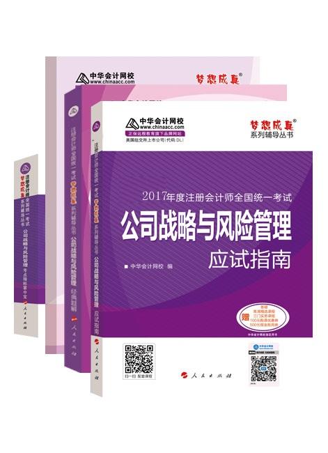 公司战略与风险管理五册  通关