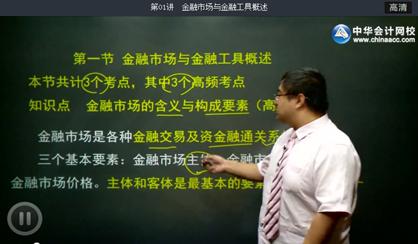 中级经济师名师赵老师