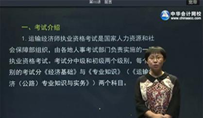 中级经济师名师于老师