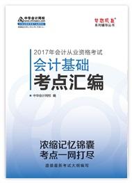2017会计基础考点汇编电子书