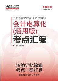 """2017年会计从业资格考试《会计电算化》""""梦想成真""""系列丛书(通用版)考点汇编电子书"""