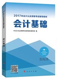 2017会计基础辅导教材电子书