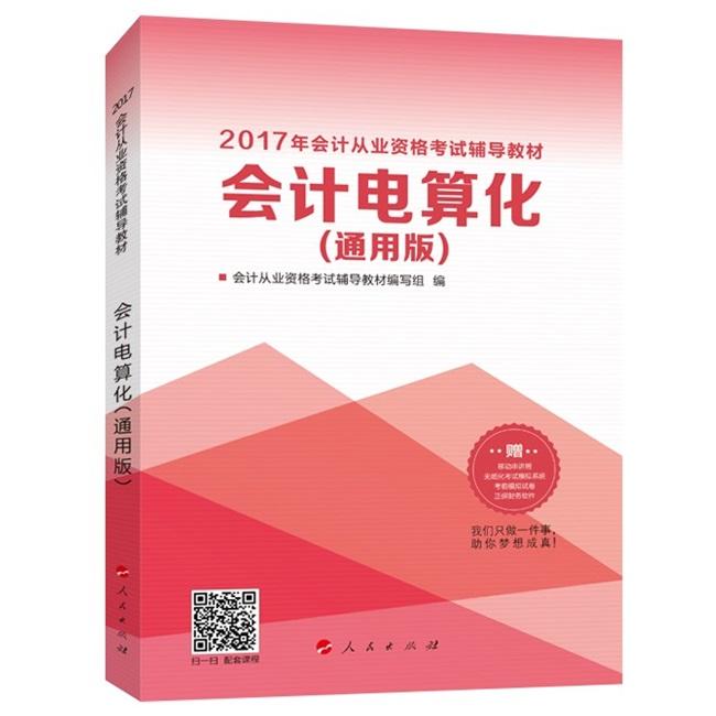 """2017年会计从业资格考试《会计电算化》""""梦想成真""""系列丛书(通用版)辅导教材"""
