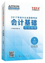 2017会计基础应试指南电子书