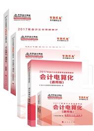 """2017年会计从业资格考试《会计电算化》""""梦想成真""""系列五册通关(含教材)"""