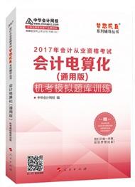 2017会计电算化(通用版)机考模拟题库训练)