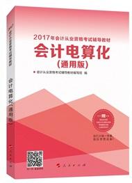 """2017年会计从业资格考试《会计电算化》""""梦想成真""""系列丛书(通用版)辅导教材电子书"""