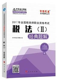 """2017年税务师""""梦想成真""""系列经典题解-税法二(预订)"""