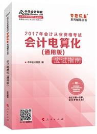 2017会计电算化(通用版)应试指南