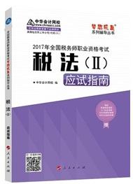 """2017年税务师""""梦想成真""""系列应试指南-税法二(预订)"""