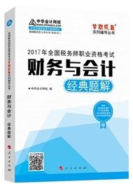 """2017年税务师《财务与会计》""""梦想成真""""系列经典题解(预订)"""
