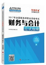 """2017年税务师""""梦想成真""""系列应试指南电子书-财务与会计(预订)"""
