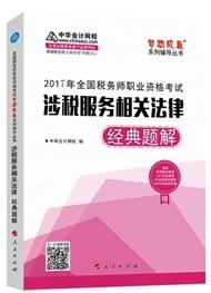 """2017年税务师""""梦想成真""""系列经典题解-涉税服务相关法律(预订)"""