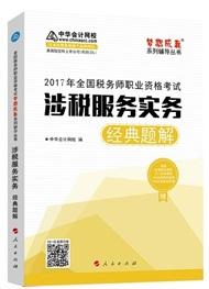 """2017年税务师""""梦想成真""""系列经典题解-涉税服务实务(预订)"""