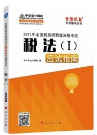 """2017年税务师""""梦想成真""""系列应试指南-税法一(预订)"""