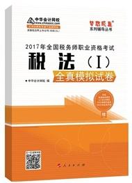 """2017年税务师""""梦想成真""""系列全真模拟试卷-税法一(预订)"""