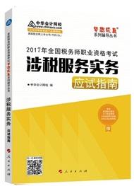 """2017年税务师""""梦想成真""""系列应试指南-涉税服务实务(预订)"""
