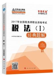 """2017年税务师""""梦想成真""""系列经典题解-税法一(预订)"""