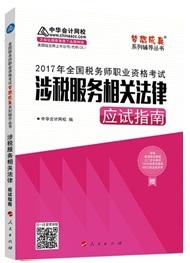 """2017年税务师""""梦想成真""""系列应试指南-涉税服务相关法律(预订)"""