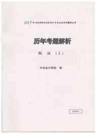 """2017年税务师《税法一》""""梦想成真""""系列历年考题解析(免费赠送 自付邮费)"""