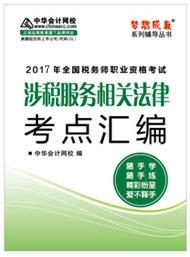 2017税务师涉税服务相关法律考点汇编电子书