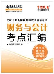 2017税务师财务与会计考点汇编电子书
