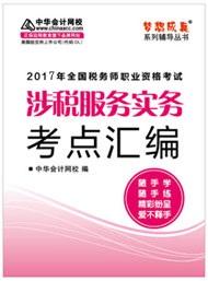 2017税务师涉税服务实务考点汇编电子书