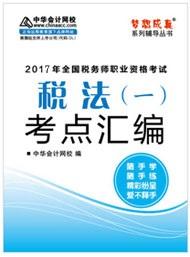 2017税务师税法一考点汇编电子书