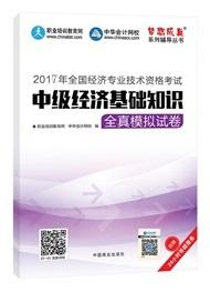 """2017年经济师""""梦想成真""""系列模拟试卷-中级经济基础知识(预订)"""