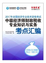 """2017年经济师""""梦想成真""""系列考点汇编电子书-中级财政税收专业知识与实务(预订)"""