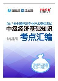 """2017年经济师""""梦想成真""""系列考点汇编电子书-中级经济基础知识(预订)"""