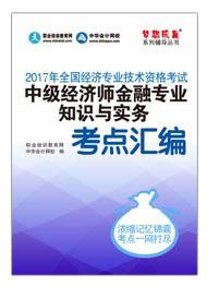 """2017年经济师""""梦想成真""""系列考点汇编电子书-中级金融专业知识与实务(预订)"""