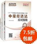 中级经济法五册通关+教材