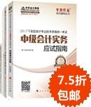 中级会计实务五册通关+教材
