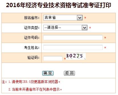 2016年吉林省经济师考试准考证打印入口