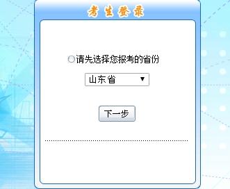 2017年山东初级会计职称考试报名入口已开通