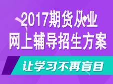 2017年期货从业考试辅导招生方案