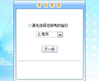 上海2017年初级会计职称考试报名入口开通