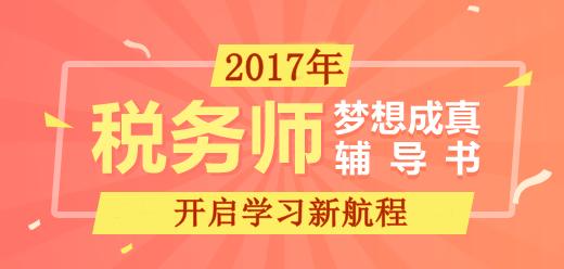 2017税务师辅导书热销