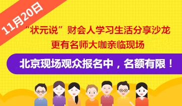 """11月20日初/中/高级""""状元说""""财会人学习生活分享沙龙"""